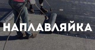 Монтаж наплавляемой кровли Томск цена от 305 руб.